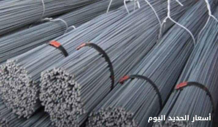 أسعار الحديد اليوم