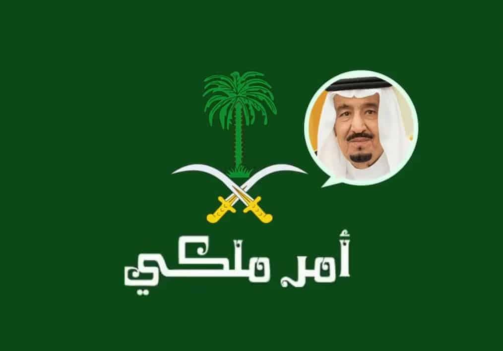 أمر ملكي سعودي جديد