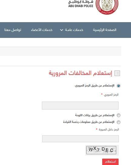 الاستعلام عن مخالفات المرور في أبو ظبي