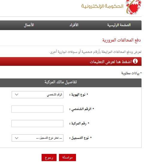الاستعلام عن مخالفات المرور في البحرين