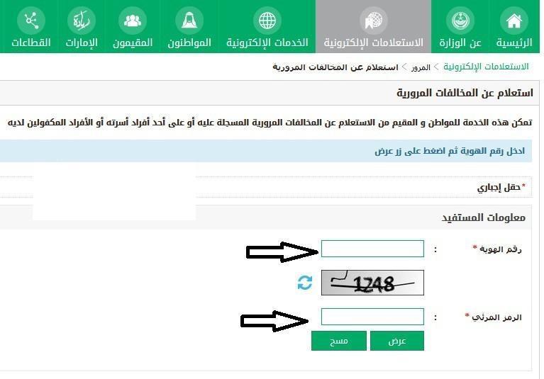 الاستعلام عن مخالفات المرور في السعودية