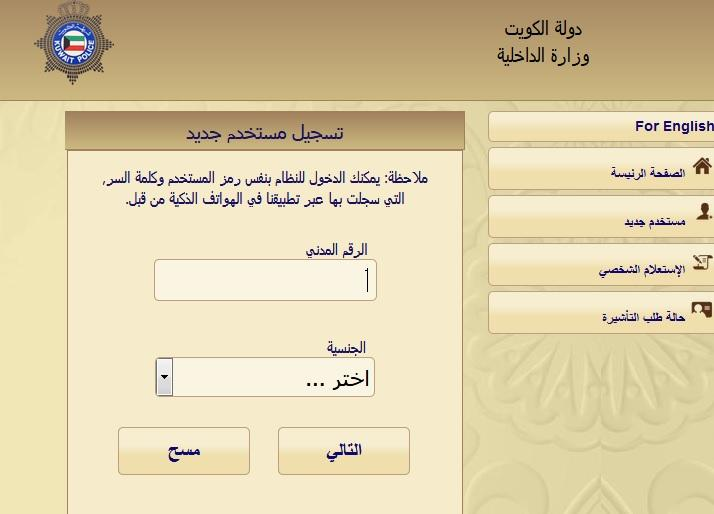 الاستعلام عن مخالفات المرور في الكويت