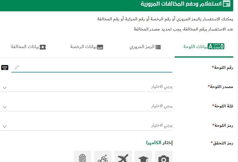الاستعلام عن مخالفات المرور في دبي