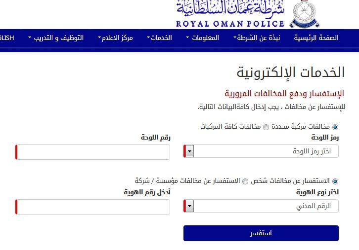 الاستعلام عن مخالفات المرور في عمان