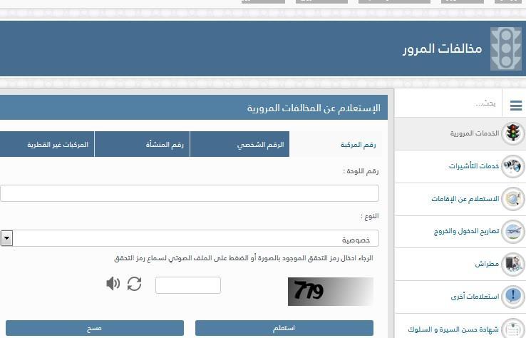 الاستعلام عن مخالفات المرور في قطر