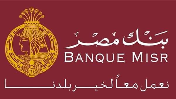 أسعار صرف الدولار والعملات اليوم في بنك مصرمقابل الجنيه المصري
