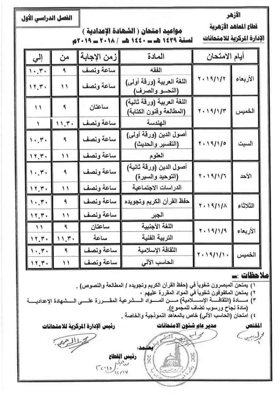 جدول امتحانات الصف الثالث الإعدادي (الشهادة الإعدادية) الأزهري