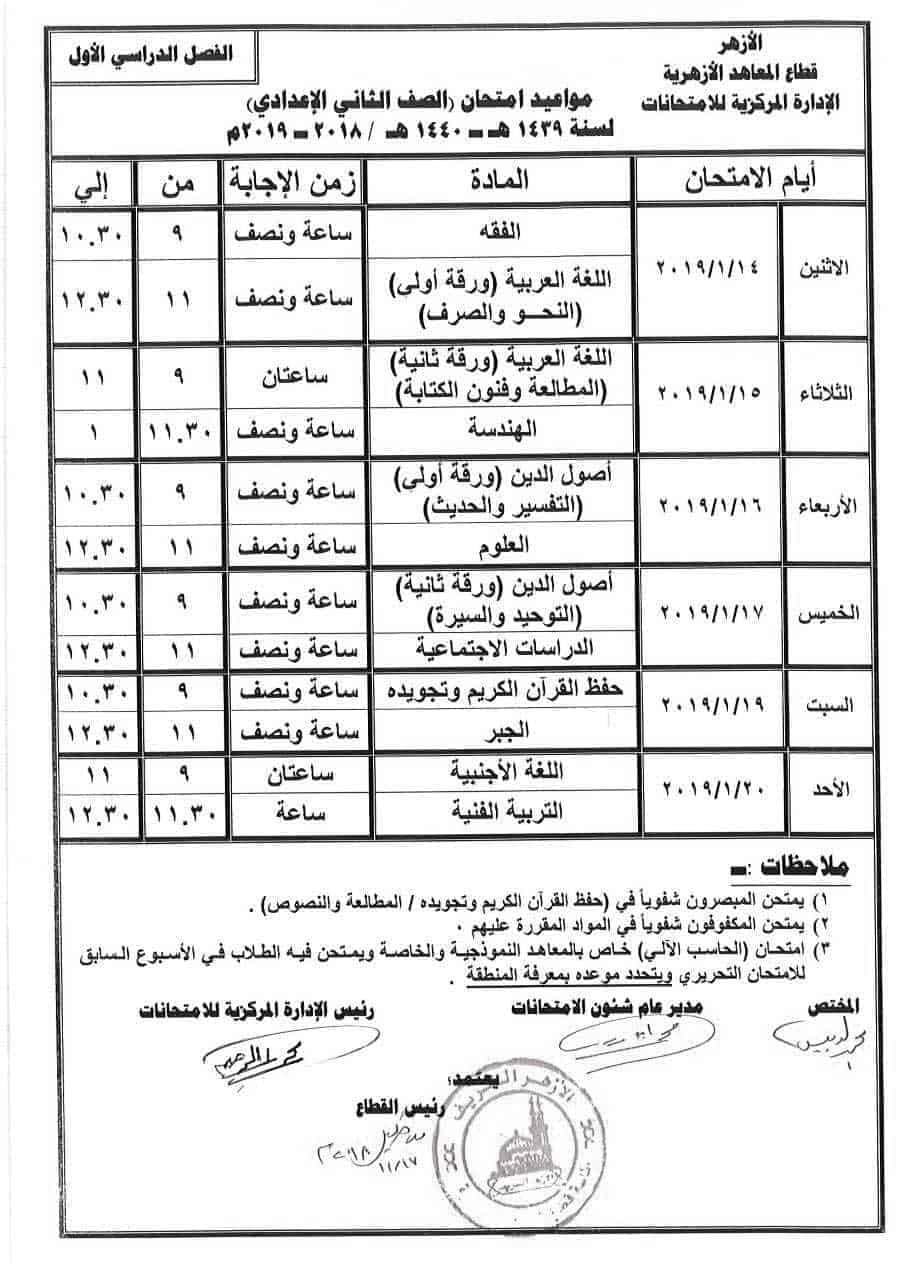 جدول امتحانات الصف الثاني الإعدادي الأزهري