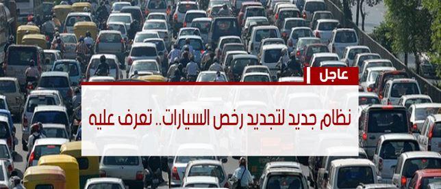 زيادة رخص السيارات