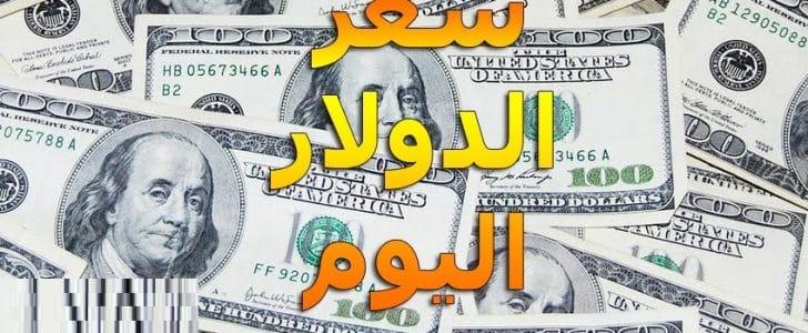 سعر-الدولار-اليوم-25-12