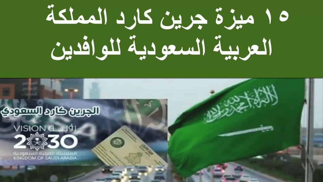 جرين كارد المملكة العربية السعودية للوافدين