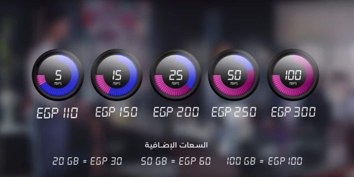باقات إنترنت جديدة بسرعة فائقة تصل إلى 100 ميجا في الثانية من الشركة المصرية للاتصالات WE