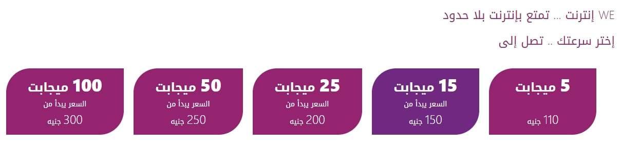 باقات الإنترنت الجديدة من (te data)الشركة المصرية للاتصالات WE