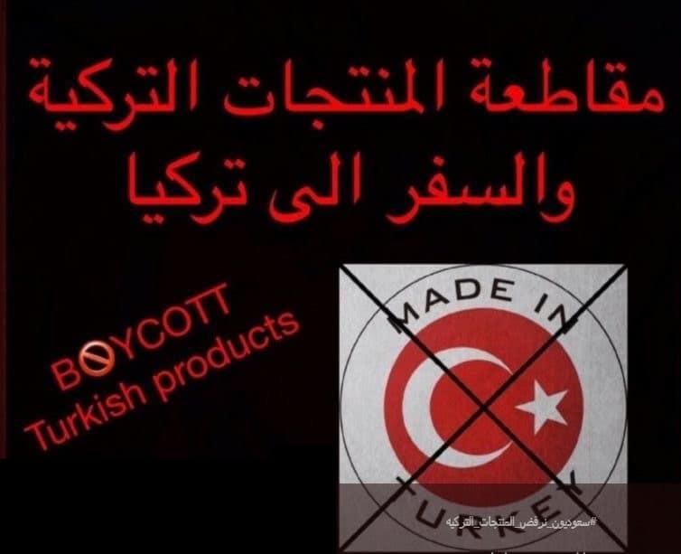 مقاطعة تركيا من قبل السعوديين