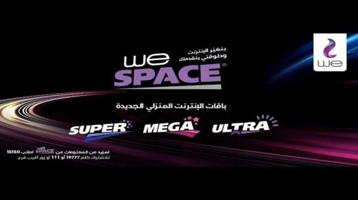 باقات الإنترنت الجديدة (WE Space) بسرعة تصل إلى 200 ميجابت من المصرية للاتصالات