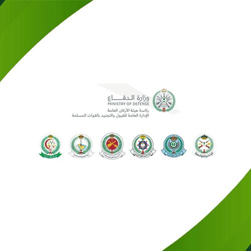 الإدارة العامة للقبول التجنيد القوات المسلحة