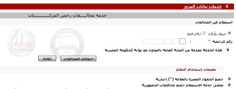 الاستعلام عن مخالفات المرور بمصر 2019 برقم اللوحة المعدنية - السداد جميع المحافظات