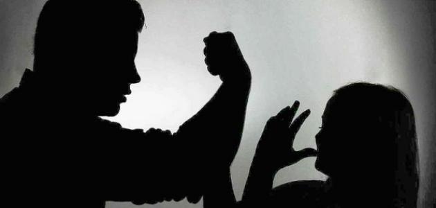 بيان وزارة العدل حول العنف الأسري
