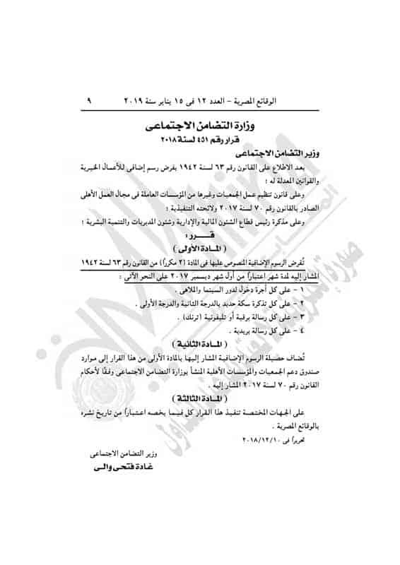 جريدة الوقائع المصرية