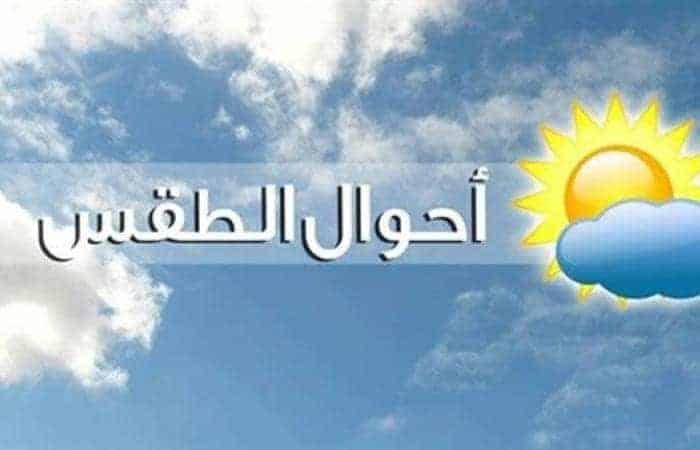 حالة الطقس اليوم الاثنين 7-1-2019 .. طقس بارد مع احتمال سقوط الأمطار