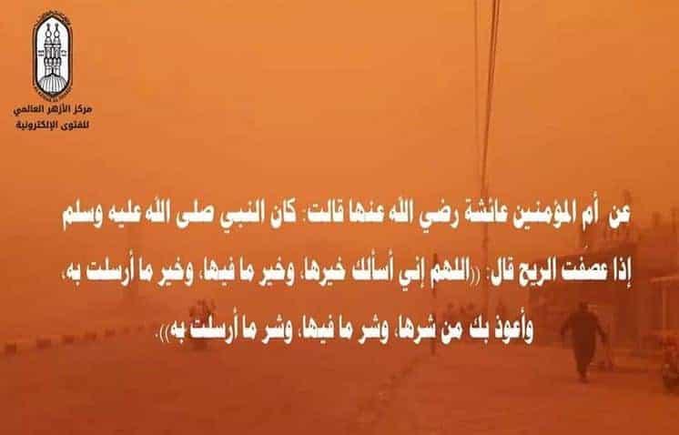 دعاء النبي صلى الله عليه وسلم إذا عصفت الرياح