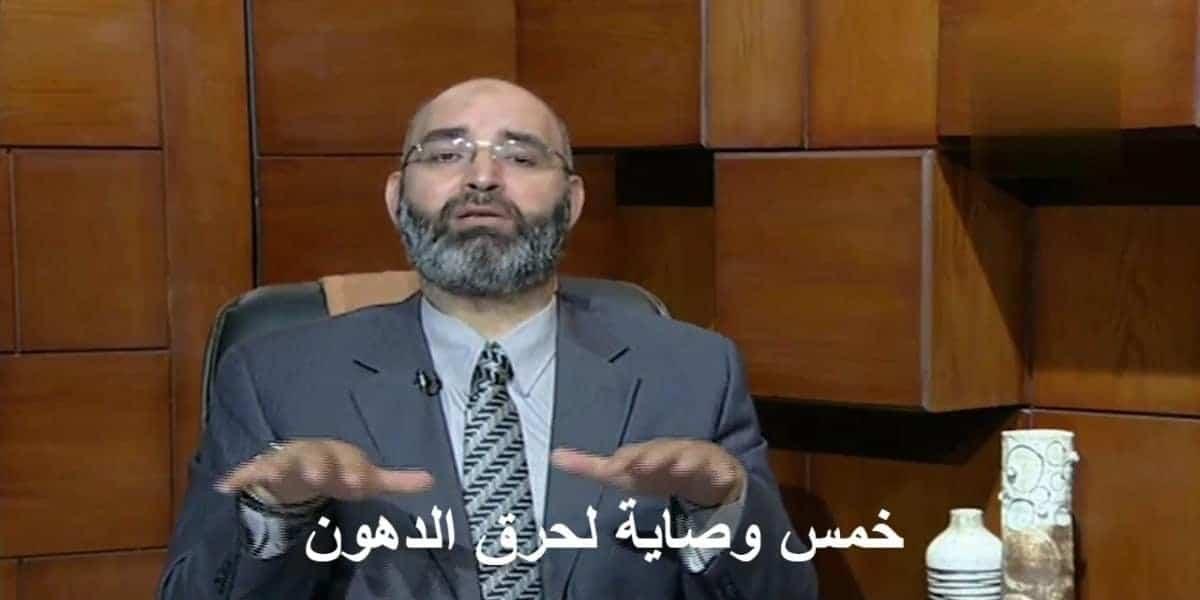 خمس وصايا للتخسيس وحرق الدهون وإنقاص الوزن يقدمها الدكتور أمير صالح