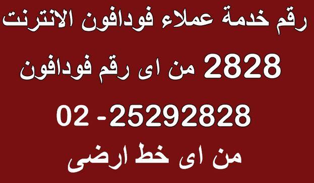 رقم خدمة عملاء فودافون إنترنت