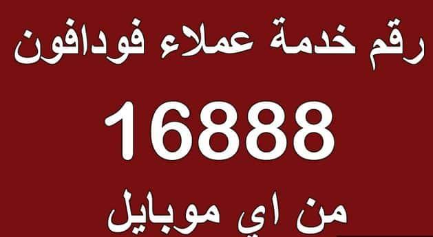 رقم خدمة عملاء فودافون