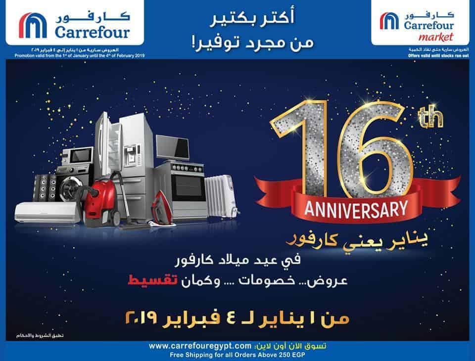 عروض كارفور Carrefour من 1 يناير إلى 4 فبراير
