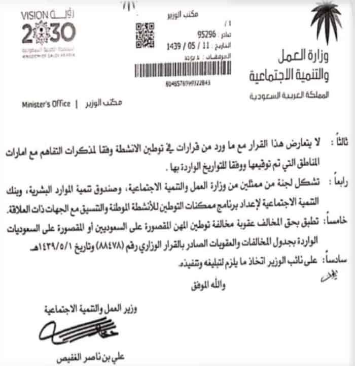 قرار وزير العمل و التنمية الاجتماعية رقم 95296 القاضي بتوطين منافذ البيع في 12 نشاطا اقتصاديا