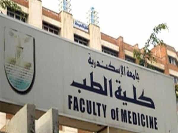 مركز السموم بكلية الطب جامعة الإسكندرية
