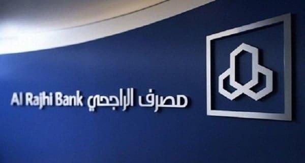 وظائف شاغرة في مصرف الراجحي للعمل بفروع البنك في الرياض