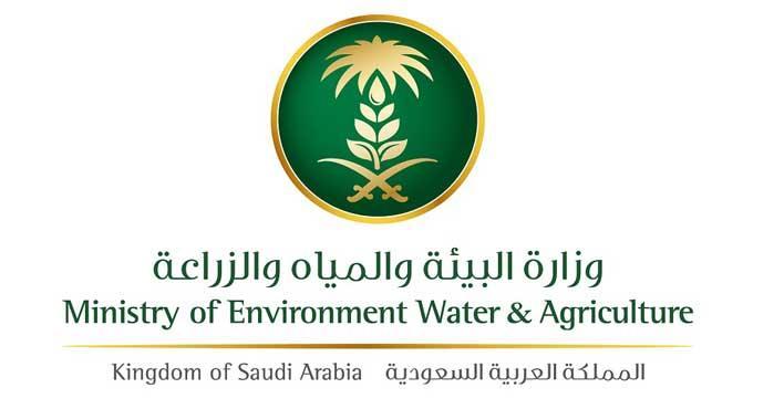 وزارة البيئة والمياه والزراعة