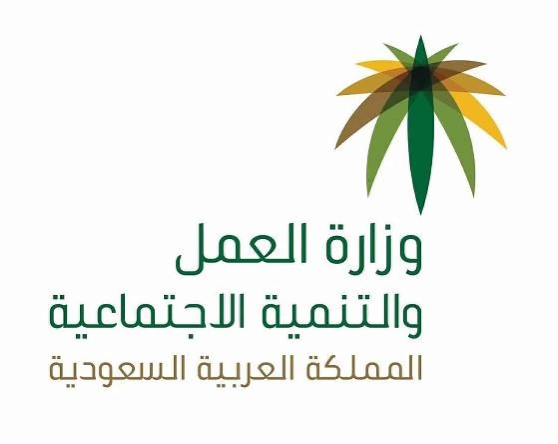 وزارة العمل السعودي