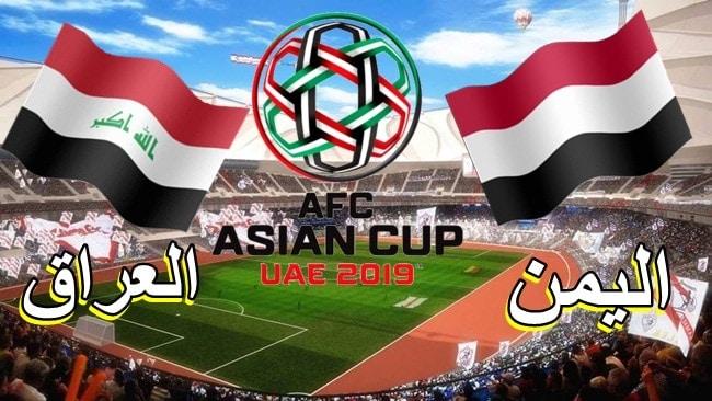موعد مباراة العراق واليمن والقنوات الناقلة للمباراة في كأس اسيا