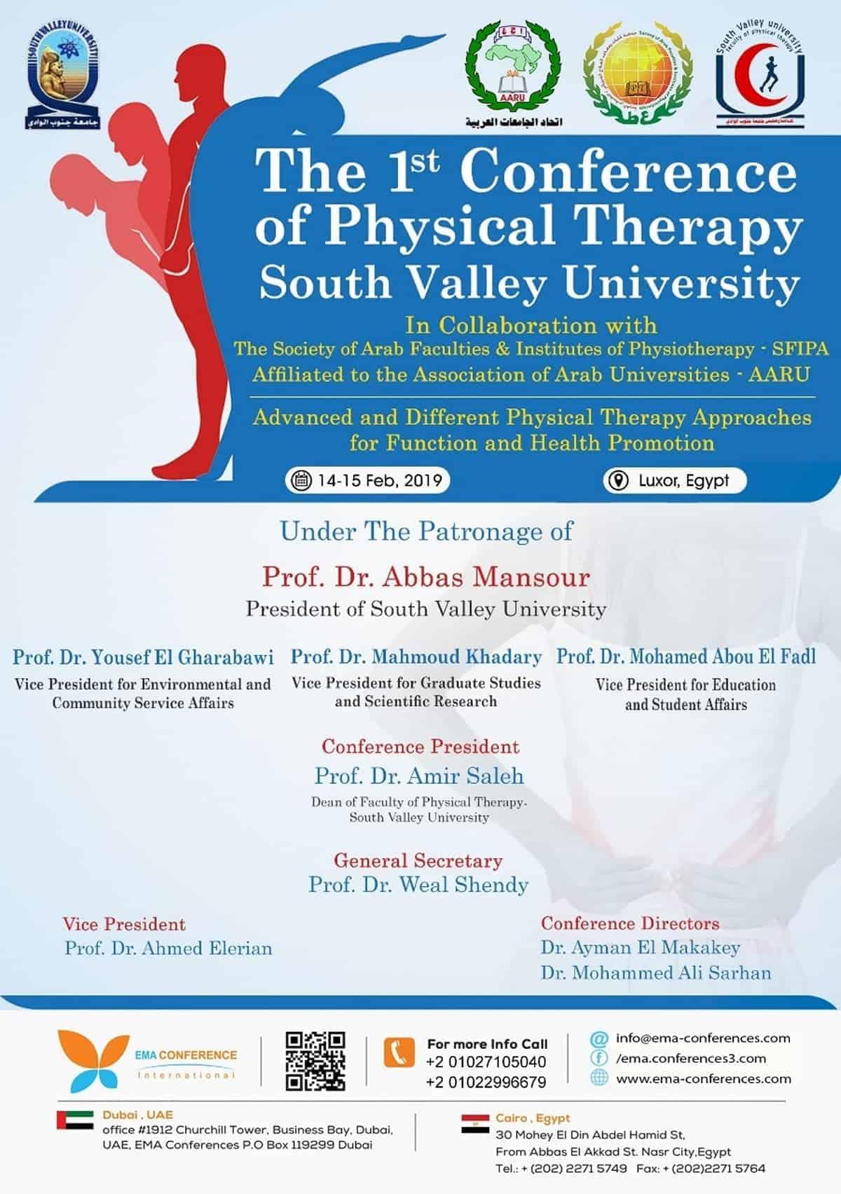 المؤتمر الأول لكلية العلاج الطبيعي جامعة جنوب الوادي