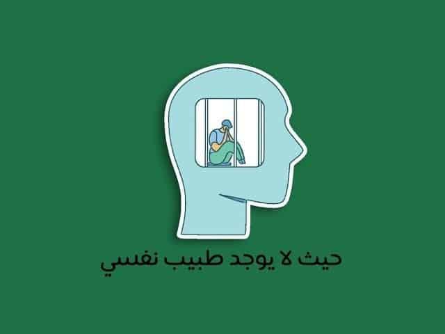 أخضر الصحة النفسية للجميع