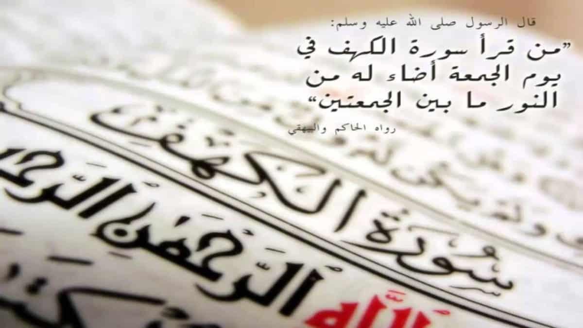 فضل قراءة سورة الكـهف يوم الجمعة
