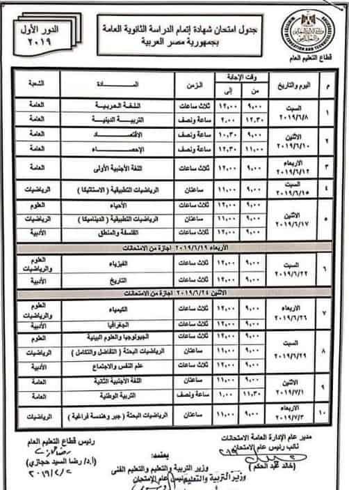 جدول امتحانات الثانوية العامة 2019