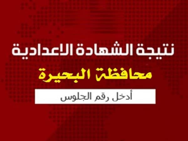 رابط الاستعلام عن نتيجة الصف الثالث الإعدادي الترم الثاني 2019 محافظة البحيرة 1