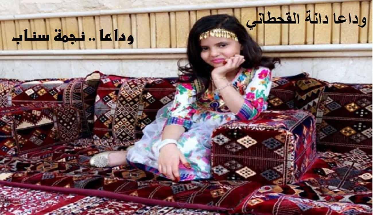 وفاة-دانة-القحطاني-2