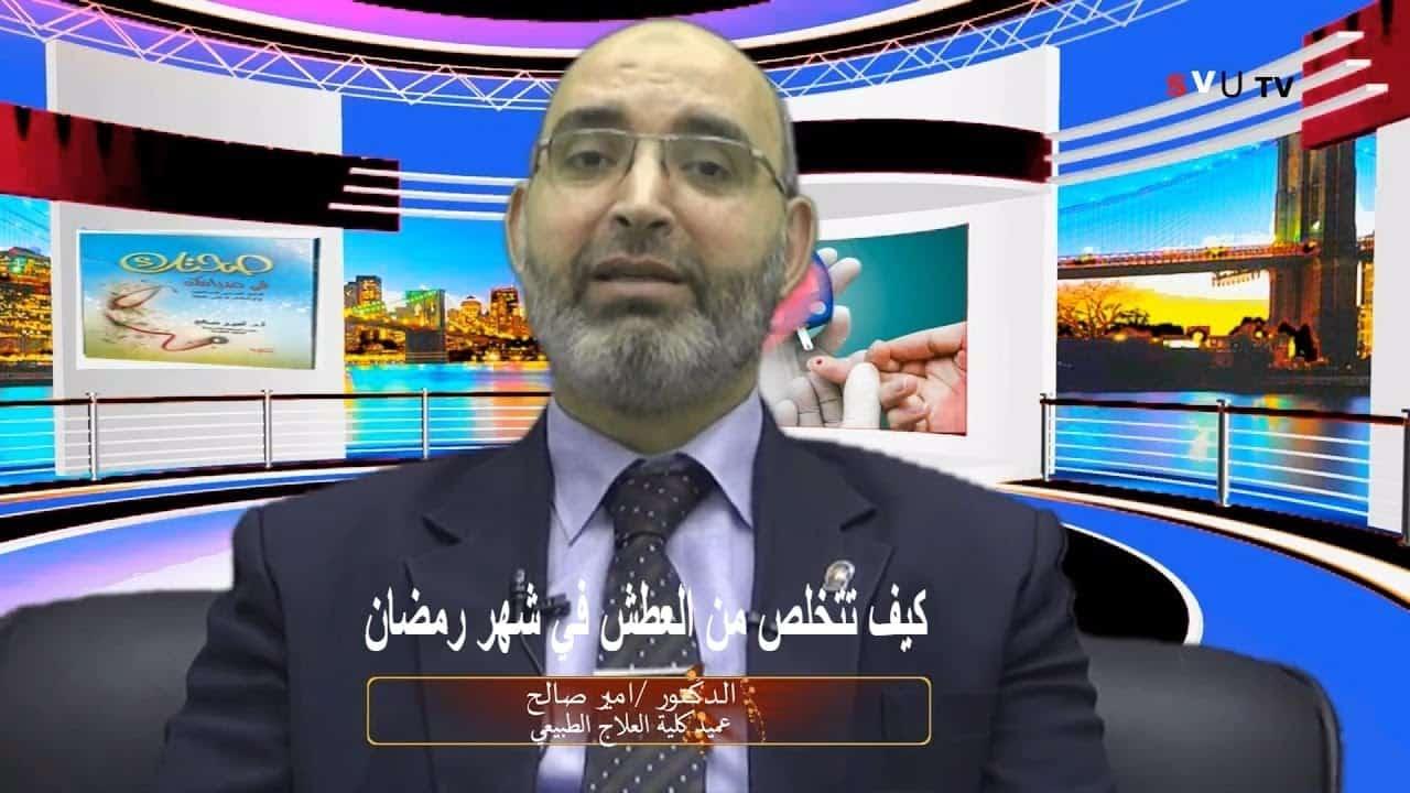 الدكتور أمير صالح يقدم نصائح للتغلب على العطش في رمضان