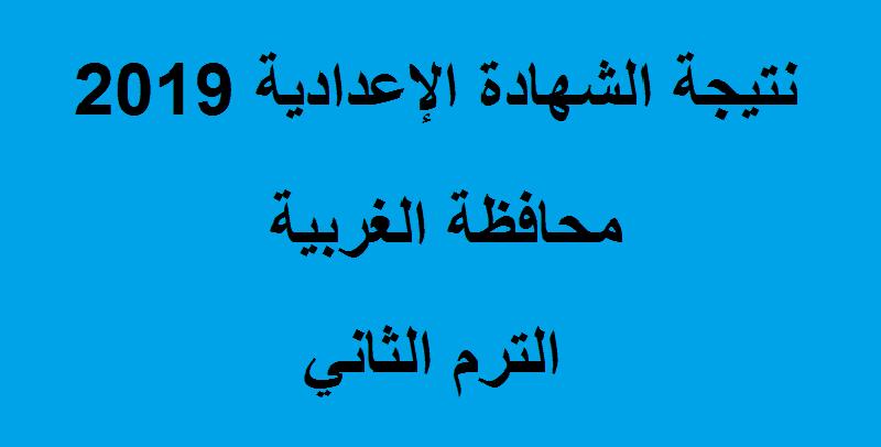 نتيجة الشهادة الاعدادية 2019 محافظة-الغربية