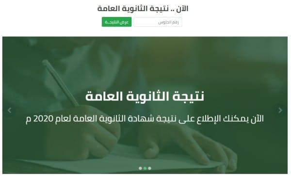 بوابة وزارة التربية والتعليم المصرية
