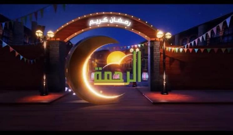 مواعيد برامج قناة الرحمة الفضائية خلال شهر رمضان لعام 1441 هـ – 2020 م